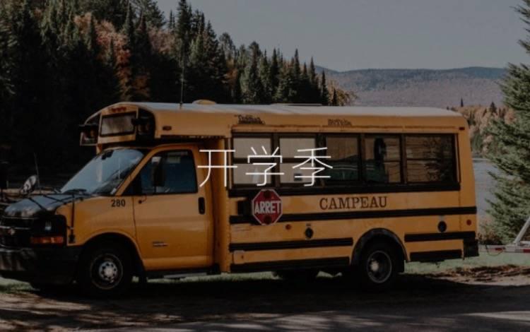 开学季广告来了!借势营销还能这样玩?
