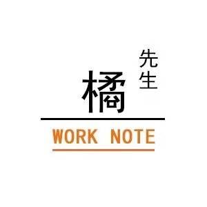 橘先生的工作笔记