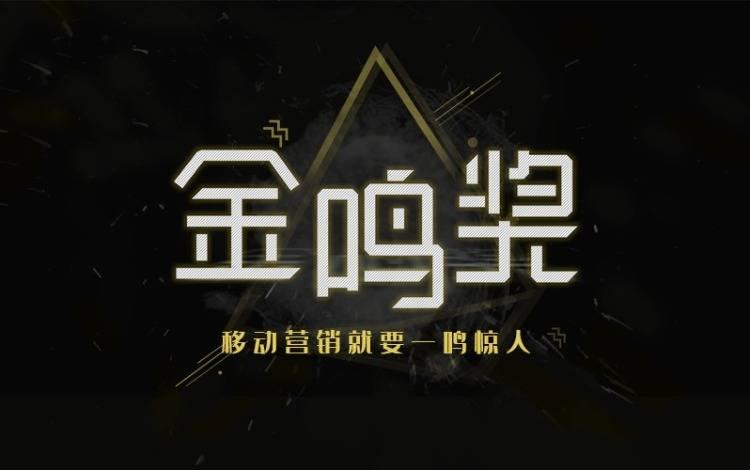 2020年度「金鸣奖」最佳App等奖项报名正式启动!