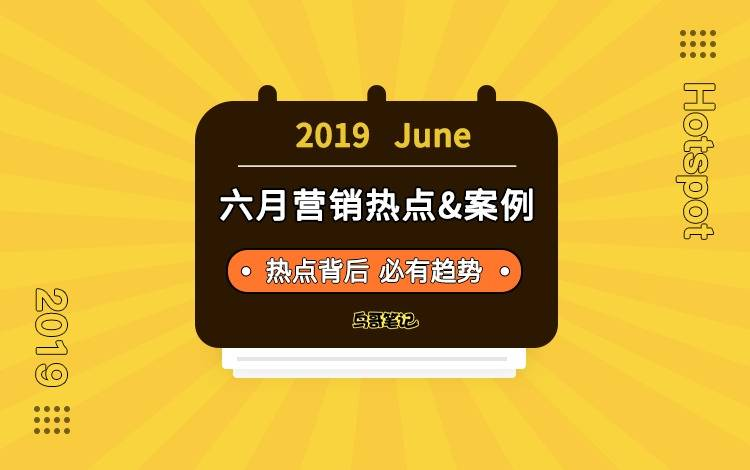 6月:儿童节/端午节/高考/父亲节/618等热点怎么追?