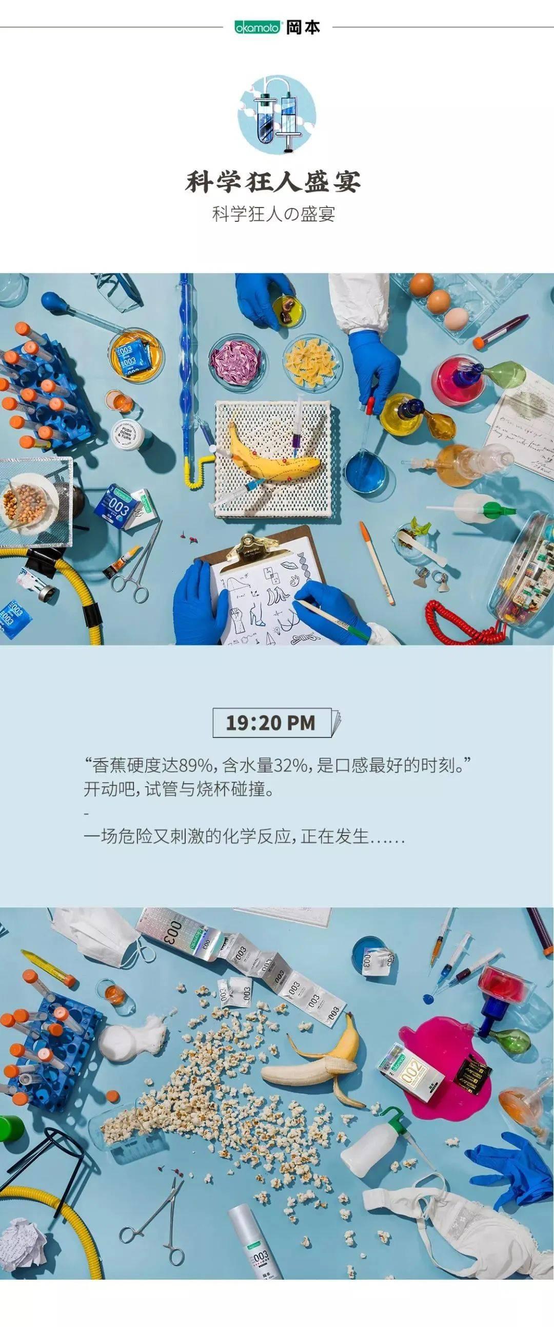 亚洲AV无码专区首页,广告文案,品牌头版,冈本,文案风格,品牌文案