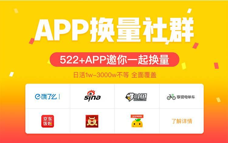 App换量社群 京东金融、斗鱼直播等522位App邀你一起换量!