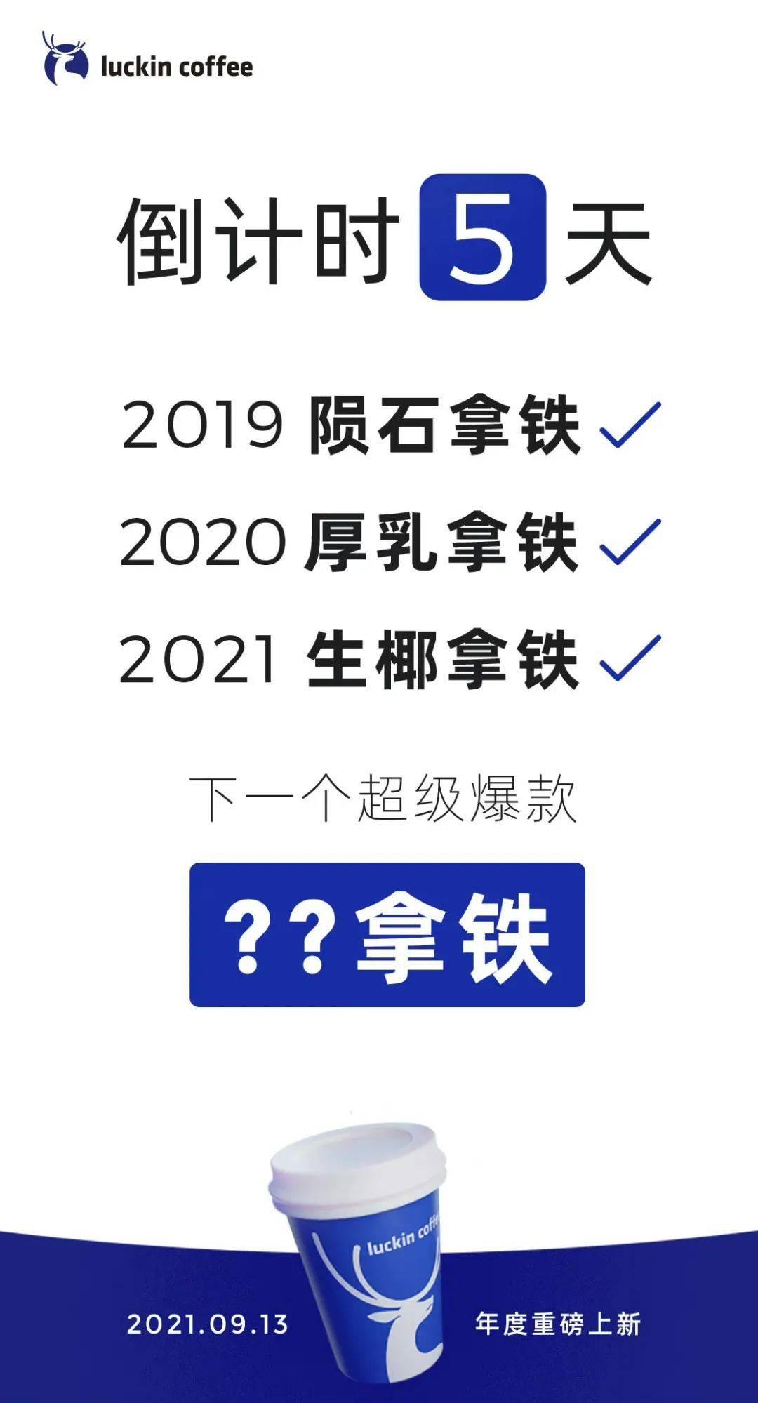 2021最新菠菜论坛,广告创意,烧脑广告,消费者洞察,广告策划,美食,瑞幸,美食