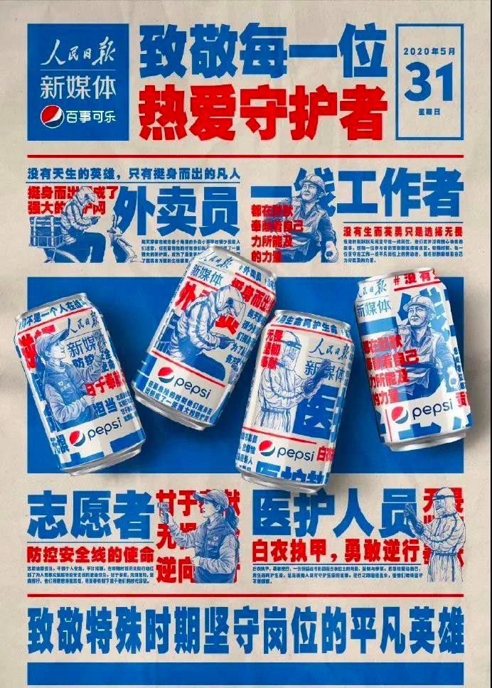 亚洲AV无码专区首页,广告营销策略,品牌头版,百事可乐,情感营销,品牌营销