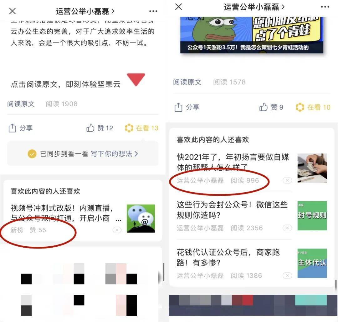 无需存款注册秒送38,新媒体运营,运营公举小磊磊,公众号,微信,新媒体营销