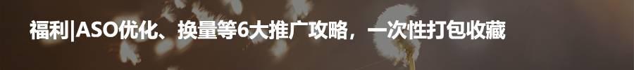 无需存款注册秒送38,ASO,马海祥,