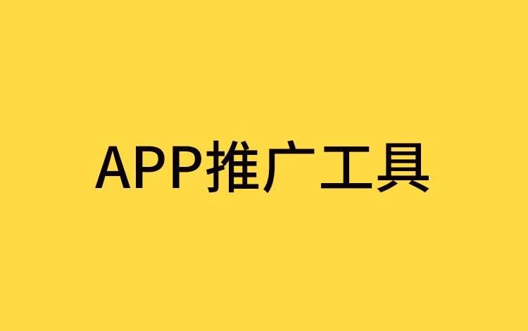 作为营销增长人,有哪些必备的APP绑定账号送38体验金工具?