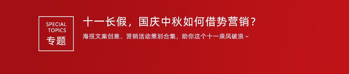 国庆中秋借势营销合集