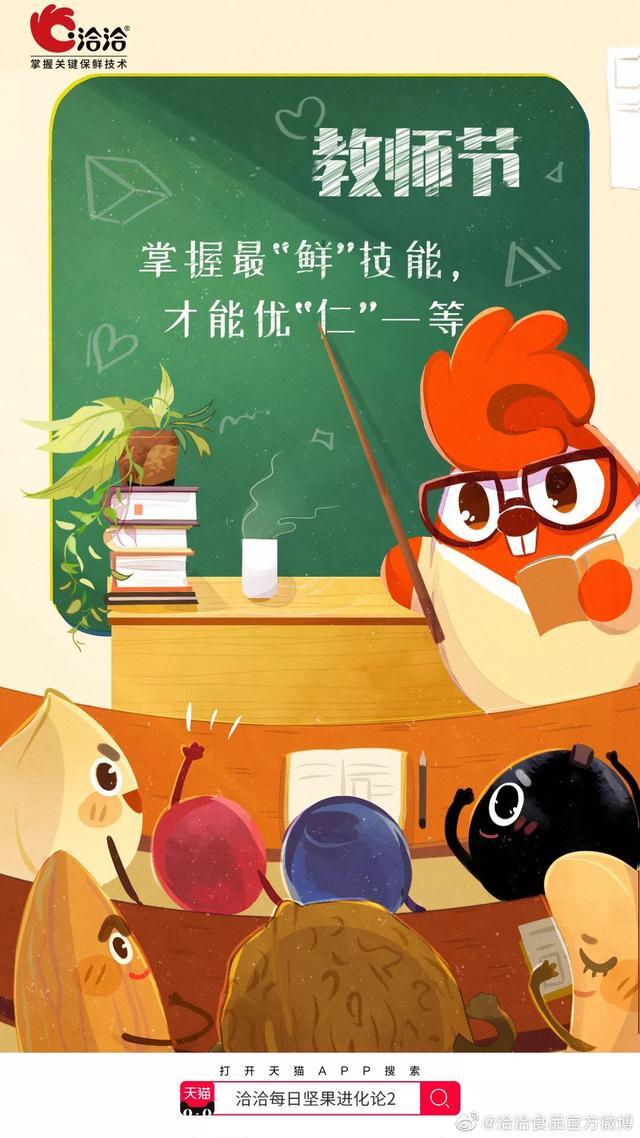 鸟哥笔记,营销推广,文案怪谈,教师节,品牌合作,推广,广告,品牌