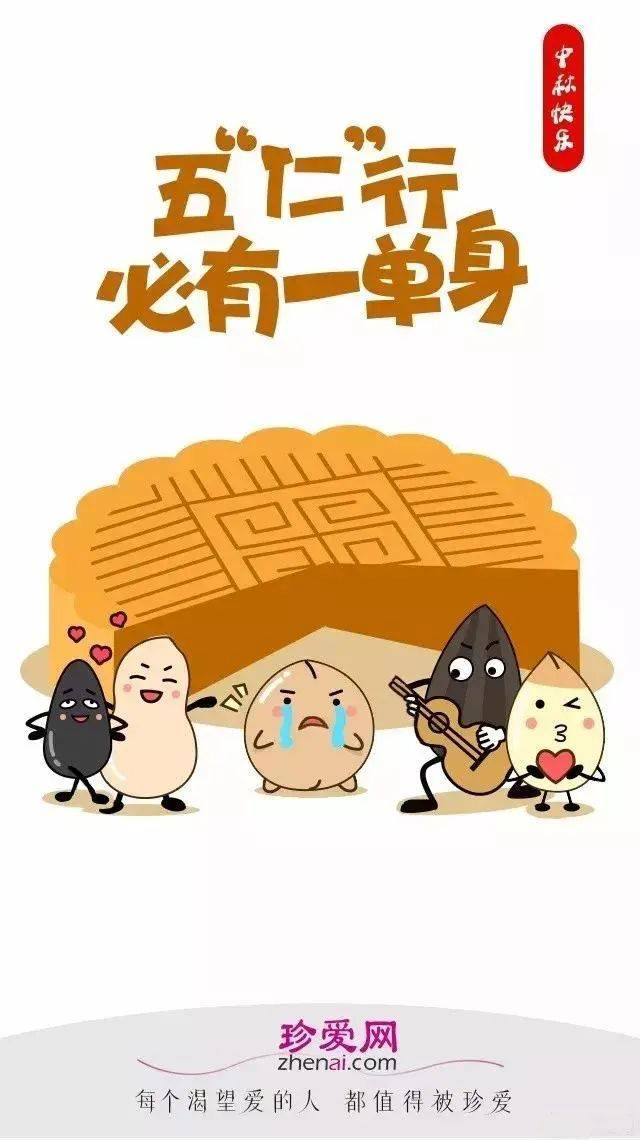 鸟哥笔记,广告文案,4A广告圏,节日文案,品牌文案,中秋节