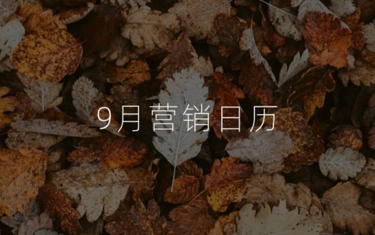 9月营销日历来了!开学季+中元节+教师节……