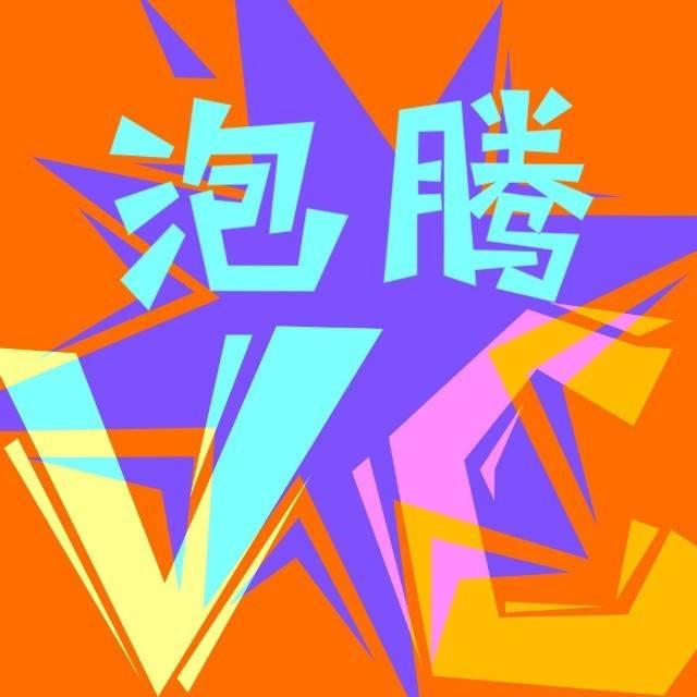 泡腾VCer