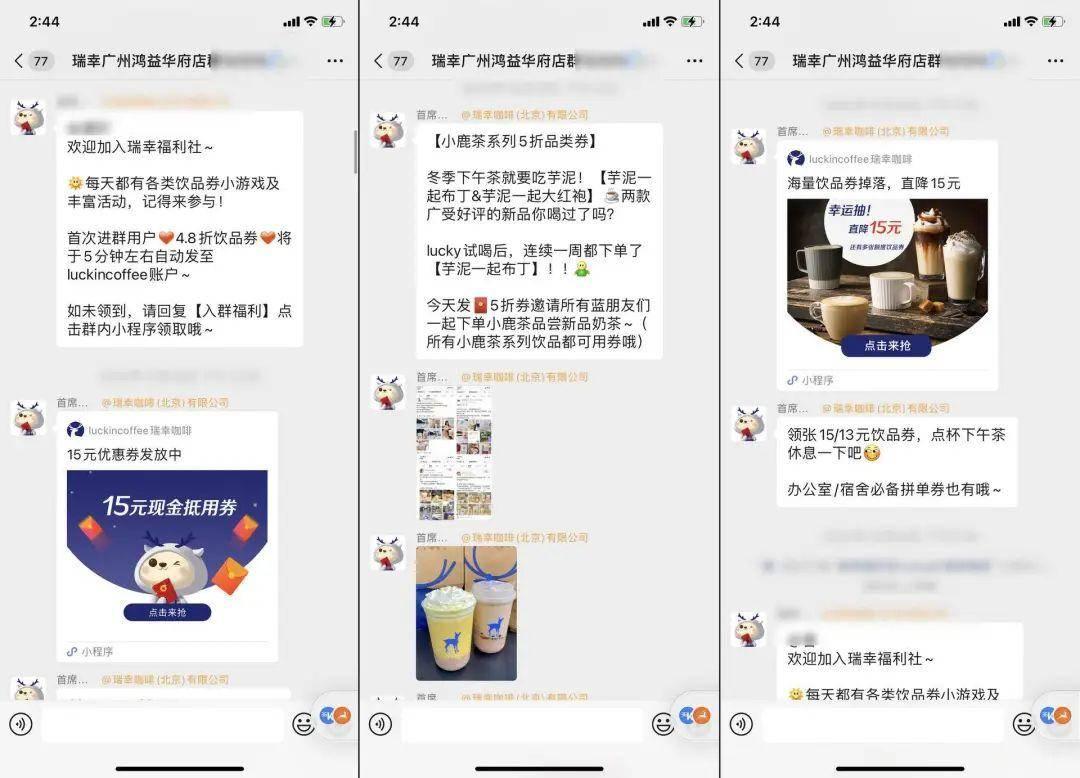 """9100个""""广告群"""",为什么每天能卖出10w杯咖啡? 网络快讯 第3张"""