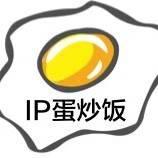 IP蛋炒饭