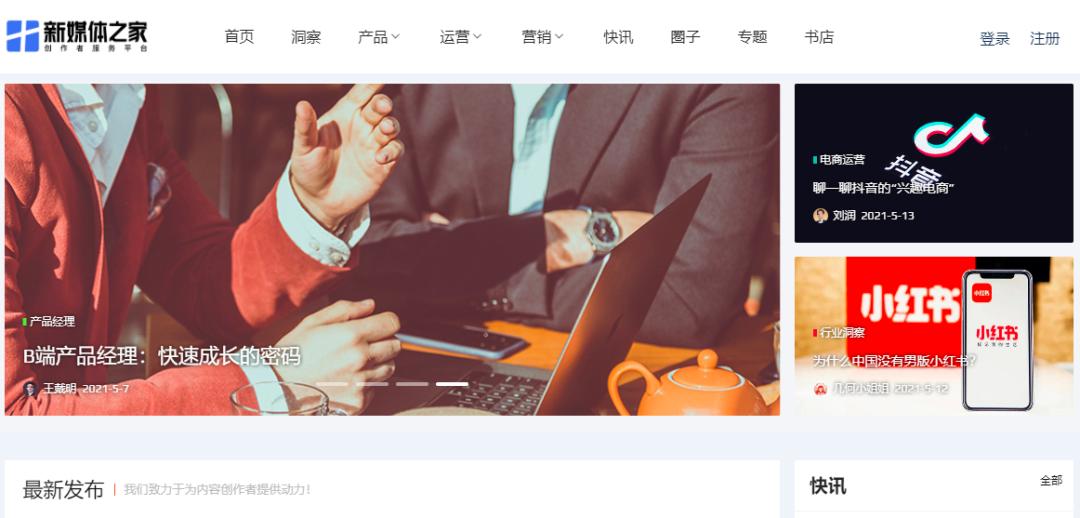 鸟哥笔记,效率工具,宿言本言,免费商用,图片网站,设计网站,新媒体工具,数据采集,营销策划