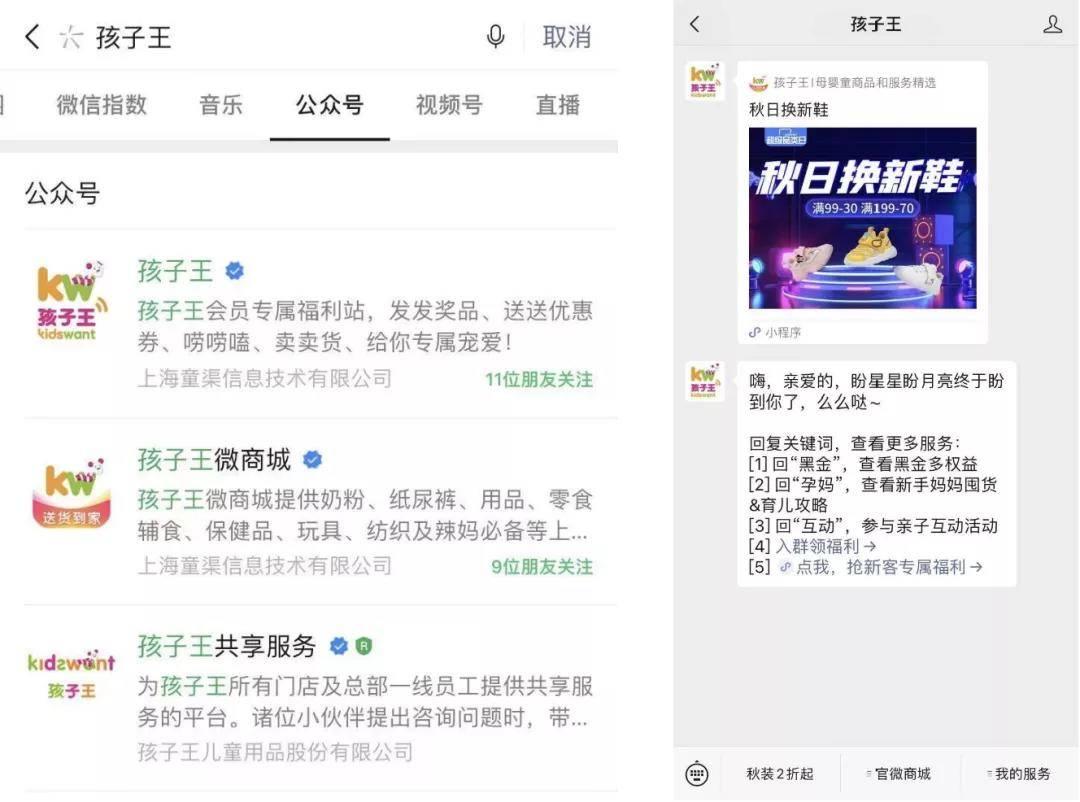 鸟哥笔记,用户运营,晏涛三寿,母婴行业,私域流量,案例分析,用户运营,社群运营,私域流量,案例分析,社群运营,用户运营