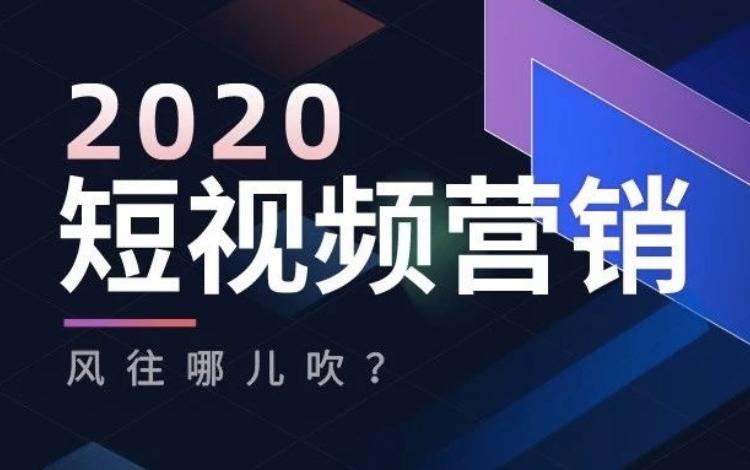 2020,短视频内容营销的风,将往哪吹?