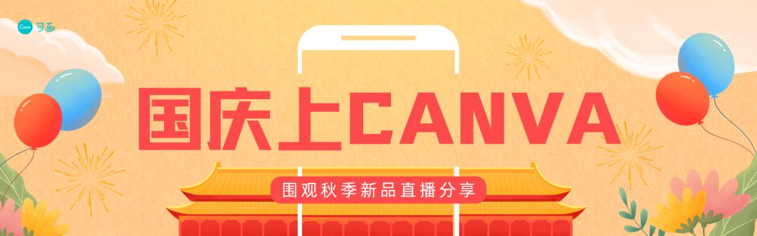 鸟哥笔记,营销推广,Canva,中秋节,广告,文案