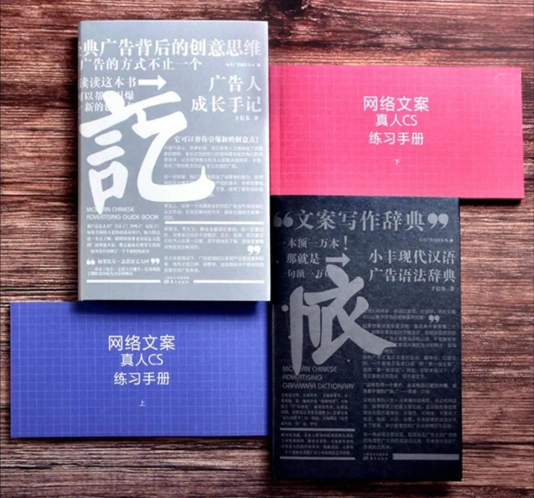 鸟哥笔记,创意广告,小丰品道,广告文案,广告,创意