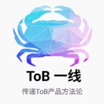 ToB一线