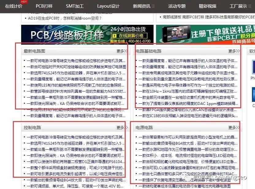 鸟哥笔记,推广策略,白杨seo,SEO,竞价推广,策略,SEO,策略