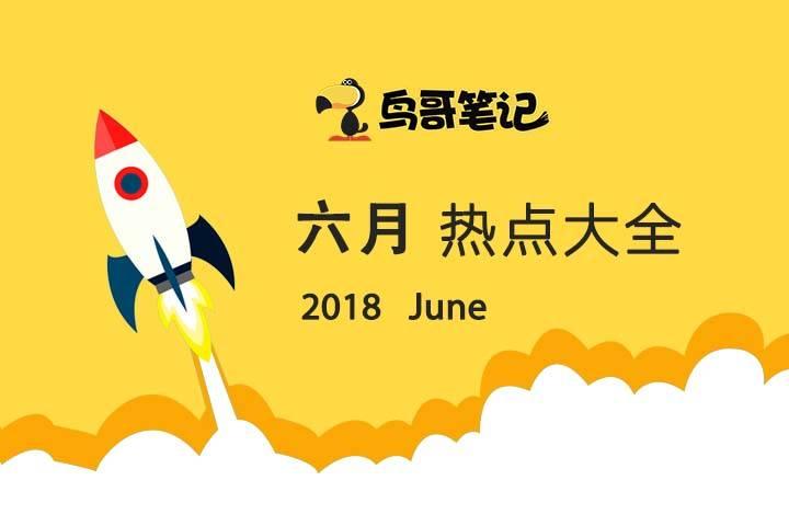 6月热点营销日历:儿童节/端午/世界杯该怎么追 | 文末福利