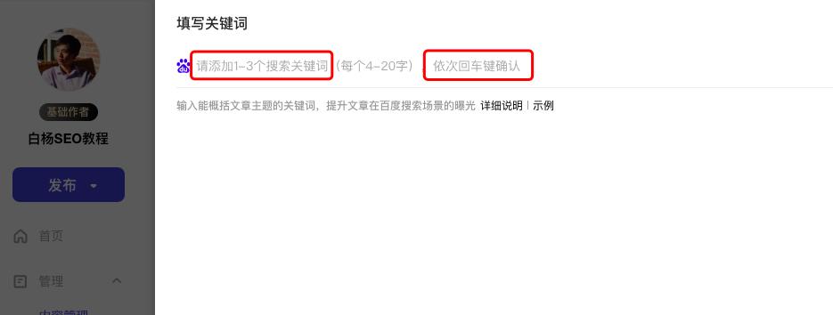鸟哥笔记,推广策略,白杨seo,SEO,策略,百度,关键词,SEM,SEO,关键词,策略