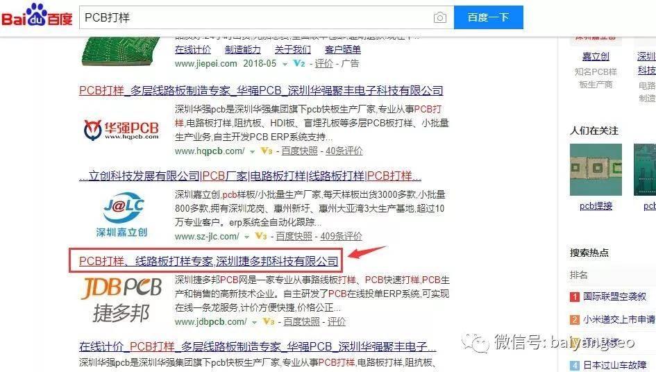 鸟哥笔记,推广策略,白杨seo,搜索流量,搜索引擎营销,SEO入门,SEO,内链,SEO