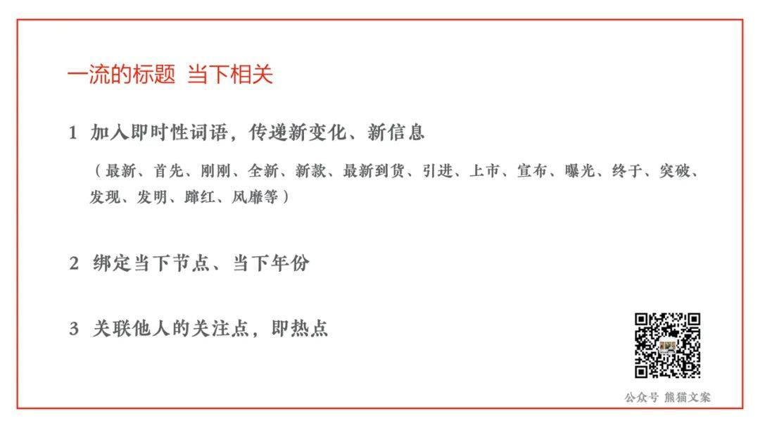 鸟哥笔记,营销推广,熊猫文案,技巧,策略,文案,营销