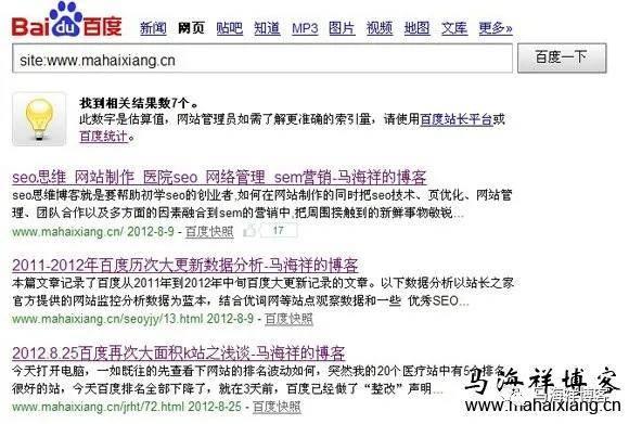 鸟哥笔记,SEM,马海祥博客,SEO,关键词,渠道