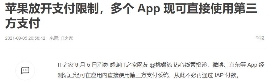 鸟哥笔记,APP推广,3YData,行业洞察,IAP,苹果,应用商店,App Store