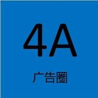 4A廣告圈