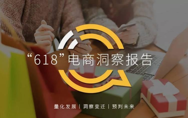 618电商报告|线上零售新模式持续演化,电商+网红直播+卫视=?