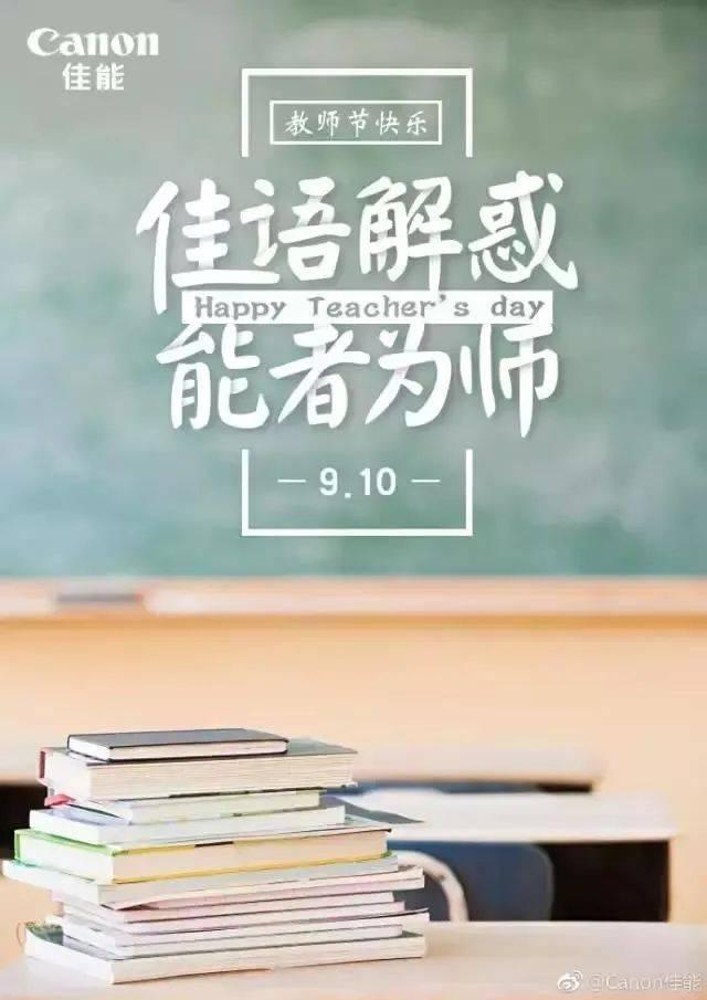 鸟哥笔记,营销推广,木木老贼,教师节,品牌合作,节日,推广,品牌推广