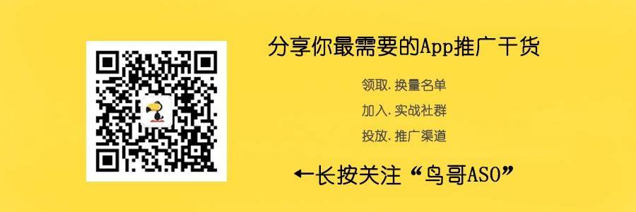 鸟哥笔记,ASO,美圆,推广方案,APP推广,aso优化