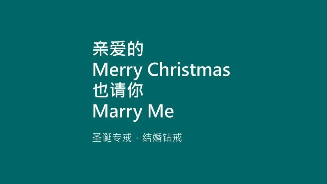鸟哥笔记,广告文案,文案怪谈,圣诞节,节日,策略,文案,创意,营销