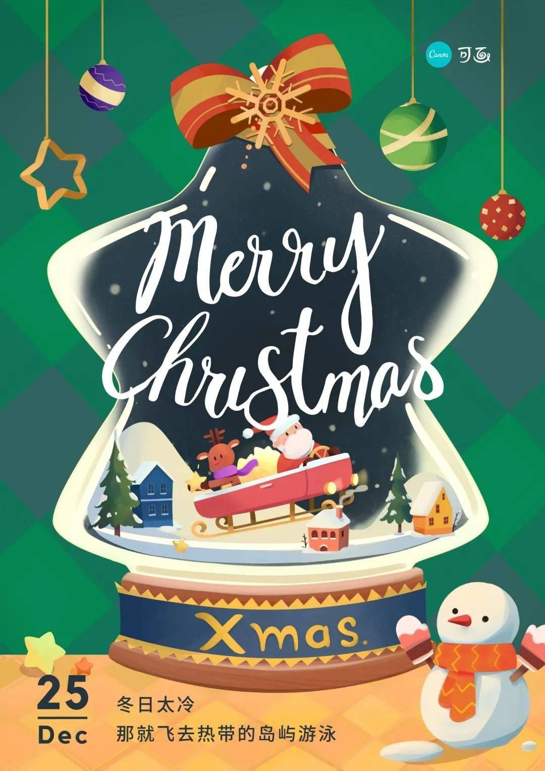 鸟哥笔记,广告文案,Canva可画,圣诞节,节日,广告,品牌,策略,文案,创意,营销