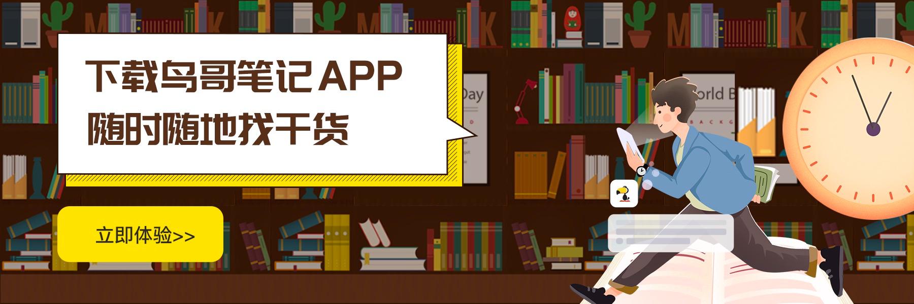鸟哥笔记,用户运营,野生的独孤菌,教育,分享,分享,案例分析,用户增长