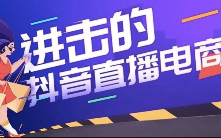 【618電商大促】抖音直播電商強勢進擊