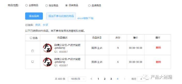 电商系统优惠券原型设计说明,广西红客