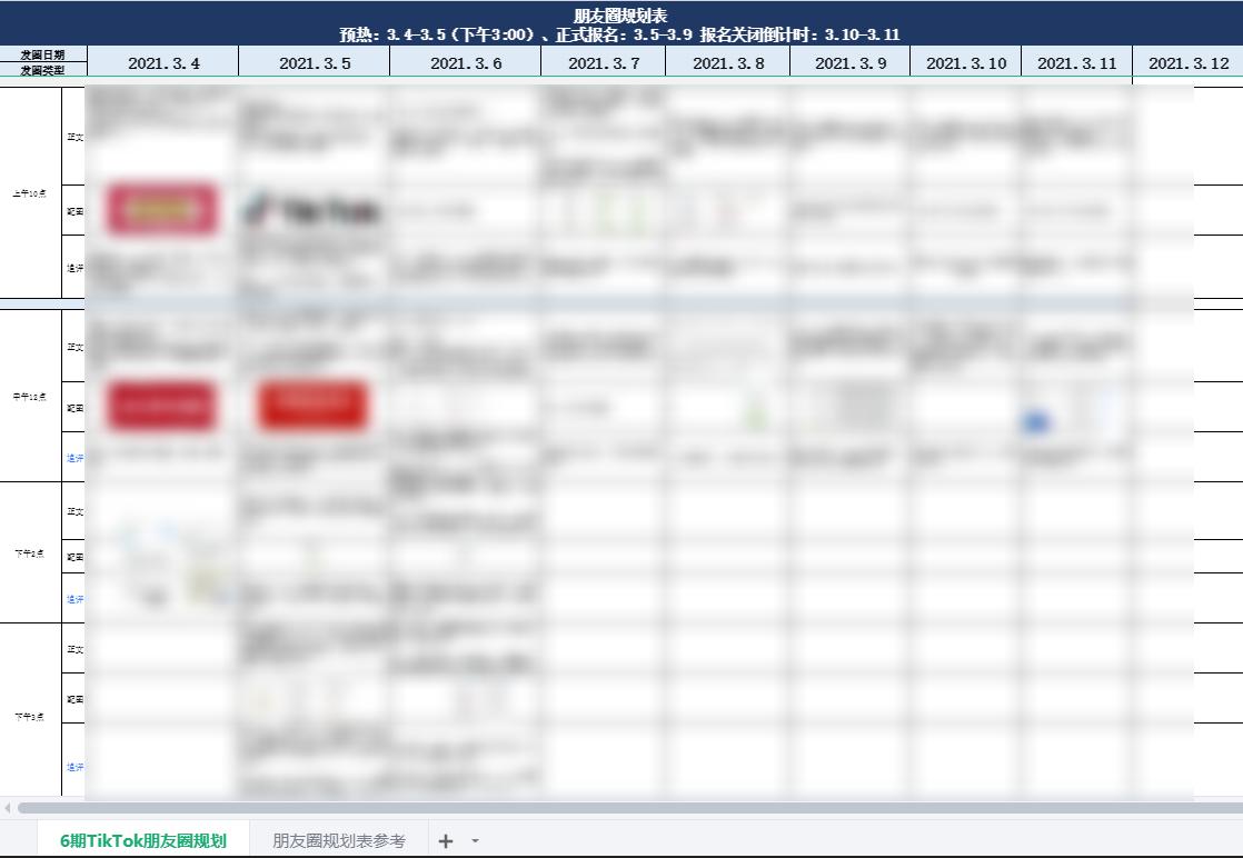 鸟哥笔记,活动运营,砖先生运营笔记,活动策划,活动策略,活动文案,训练营