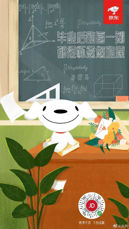 鸟哥笔记,广告文案,遇见文案,江小白,节日文案,品牌文案,教师节