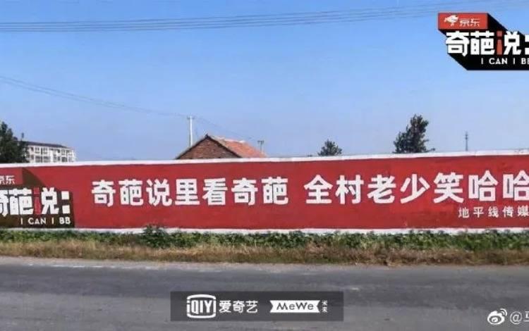 农村奇葩刷墙文案,看完笑岔气!