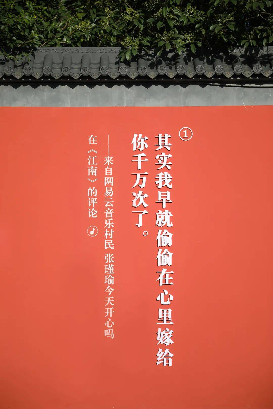 16822083896141aaa015f3b7.82797676 - 网易云音乐,一本情感营销的教科书