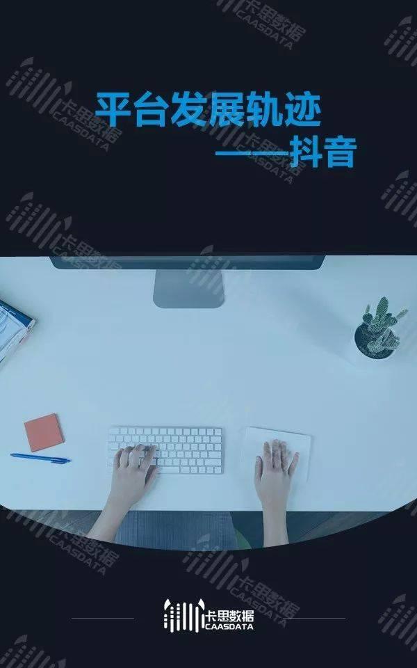 鸟哥笔记,行业动态,卡思数据,抖音,KOL,短视频