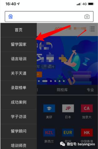 鸟哥笔记,SEM,白杨seo,外链,SEO,关键词,搜索词,策略