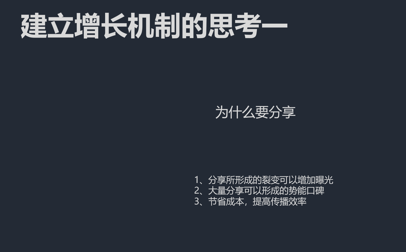 鸟哥笔记,新媒体,陈鸿,案例分析,增长,裂变,H5,裂变