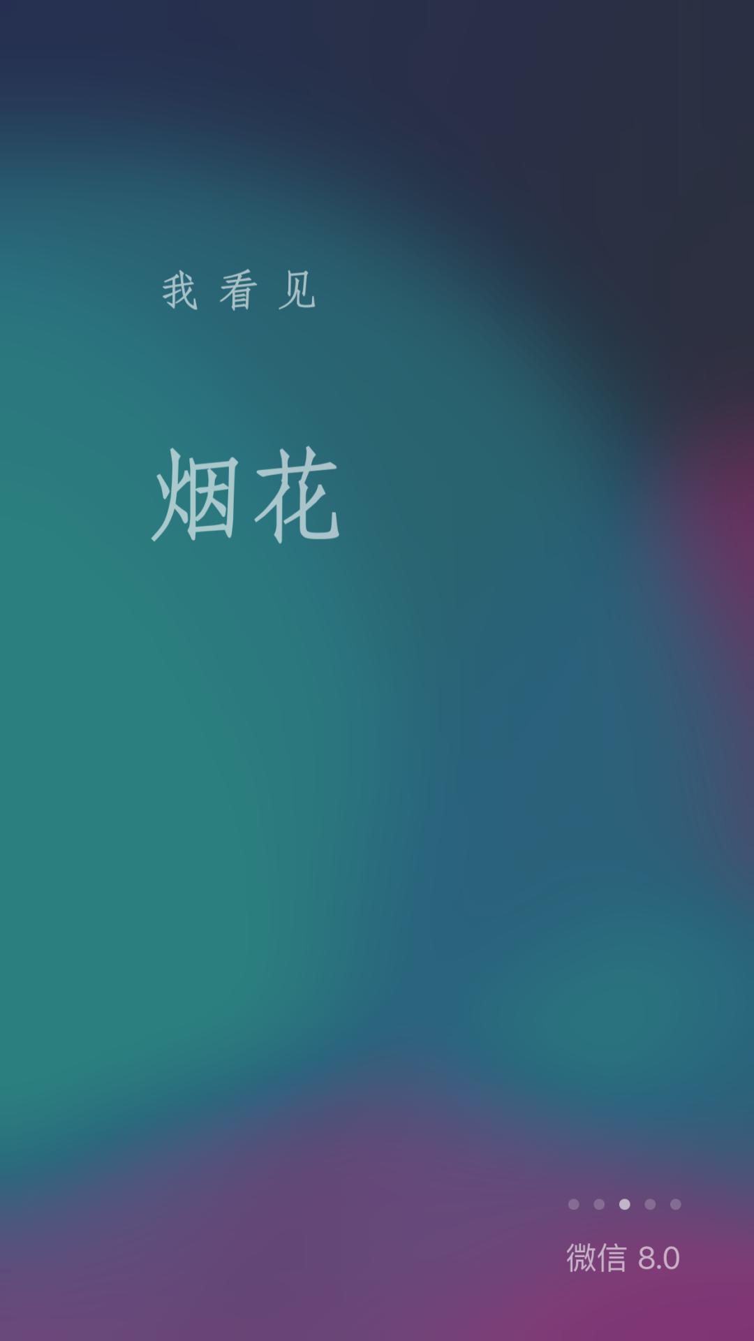 微信大版本8.0,炸场来袭