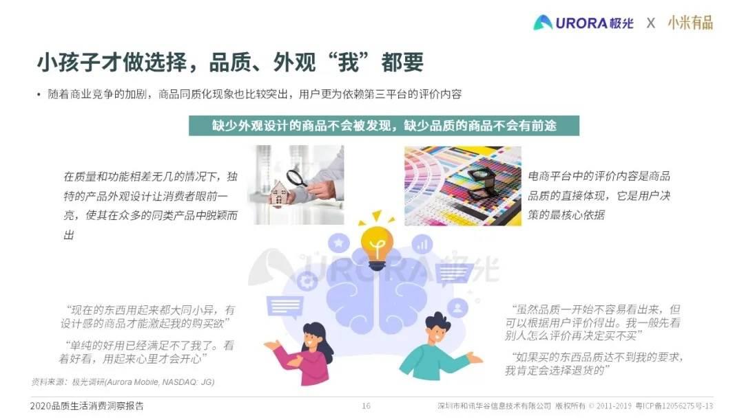 鳥哥筆記,行業動態,極光JIGUANG,新零售,營銷,用戶研究