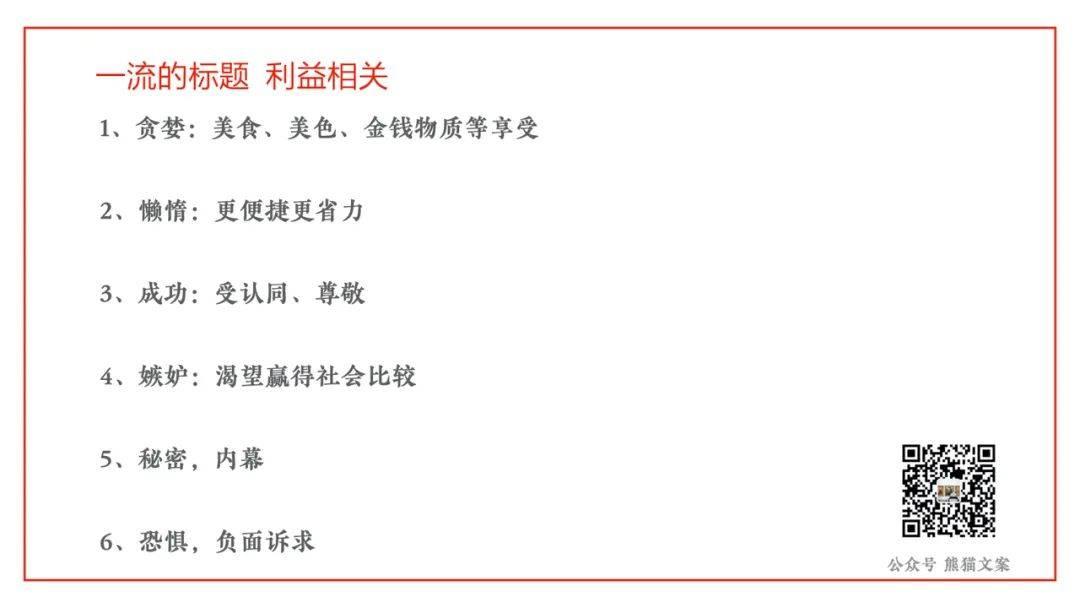 鸟哥笔记,新媒体,熊猫文案,文案,图文,标题,写作,新媒体运营,新媒体运营